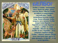 БОГИ И ПРАЗДНИКИ СЛАВЯН… КНИГА БОГОВ- ТАЙНЫ СЛАВЯНСКОЙ ЦИВИЛИЗАЦИИ. СЛАВЯНЕ- ДЕТИ БОГОВ! ИСТОРИЯ СЛАВЯН, БОГИ СЛАВЯН- ИСТОРИЯ РУСИ… СЕКРЕТЫ ПИТАНИЯ ДРЕВНИХ СЛАВЯН- ПИЩА БОГОВ. ПРЕДСКАЗА…