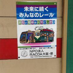 チンチン電車のポスター、その1。