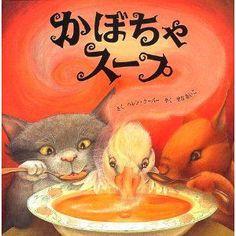 かぼちゃスープ / ヘレン・クーパー