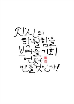calligraphy_자신의 탁월함을 보여줄 기회 언제 만들것인가!