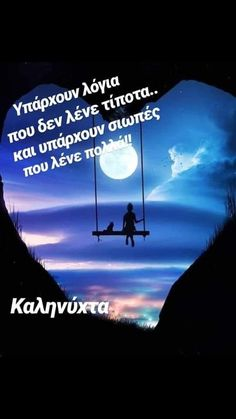 Καληνύχτα 1 Good Night, Words, Movies, Movie Posters, Inspiring Sayings, Nighty Night, Film Poster, Have A Good Night, Films