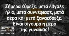 Funny Greek Quotes, Funny Quotes, True Words, Sarcasm, Jokes, Lol, Instagram Posts, Statues, Hair