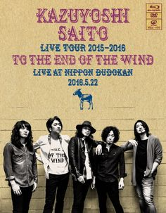 "Live Blu-ray&DVD/CD 『KAZUYOSHI SAITO LIVE TOUR 2015-2016 ""風の果てまで"" Live at 日本武道館 2016.5.22』"