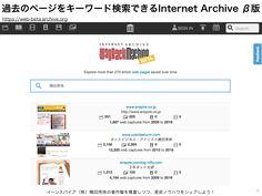 過去のページをキーワード検索できるInternet Archive β版 http://yokotashurin.com/seo/web-beta-archive.html