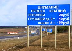 Мои новости: Скоро все дороги России станут платными для всех автомобилей.