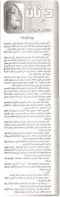 الفجر Elfajar Elgadeed: مشاعر شريف  سعيد:يوم شُكرَك !  تُدٌق الطبول و الدف...