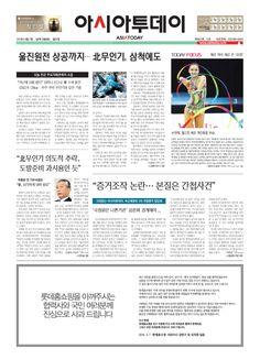 아시아투데이 ASIATODAY 1면. 20140407(월)