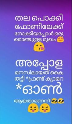 Oh meeee . Girly Quotes, True Quotes, Funny Quotes, Funny School Jokes, School Humor, Love Quotes In Malayalam, Sms Language, Funny Troll, Funny Love