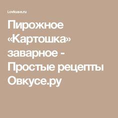 Пирожное «Картошка» заварное - Простые рецепты Овкусе.ру