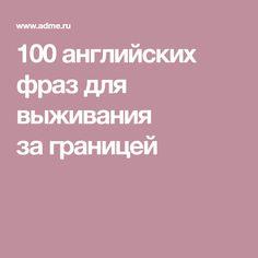 100 английских фраз для выживания заграницей