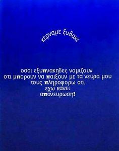 Αντε στην υγεία σας Greek Quotes, Personality, Funny, Ha Ha, Hilarious