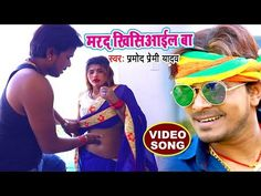 #Album :Jaymal Wala Sariya, Song :Marad Khisiyail Ba. #Singer : #PramodPremiYadav, #Lyrics :#ArunBihari,  #MusicDirector : #ShankarSingh, #VideoDirector :Anup Gupta. #Mp3 #Download #Mp3Download #Mp3Song #BhojpuriVideoSong #VideoSong #bhojpurivideo #BhojpuriBeat #NewSong #Bhojpuri2018 #mp4 #bhojpurimovie #NewVideoSong #MovieSong #NowPlaying #BhojpuriCinema #NowPlayingMusic #Film #Cinema #Song