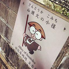 @kitao777 「山頭火の小径 #jidori0610 #yamaguchi #hofu」