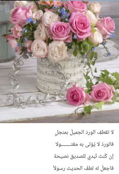 Arabic Quotes, Ladies Day, Tulips, Floral Wreath, Wreaths, Table Decorations, Flowers, Home Decor, Women