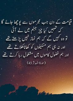 Hadith Quotes, Ali Quotes, Good Life Quotes, Islam Hadith, Islam Quran, Quran Pak, Islamic Prayer, Islamic Teachings, Quran Quotes Inspirational