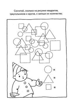 Spočítej tvary