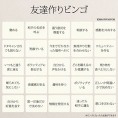 大人になって友達を作りたいなら「友達ビンゴ」 Fitness Diet, Health Fitness, Health Words, Life Words, Teaching Activities, Positive Words, Good To Know, Cool Words, Life Lessons
