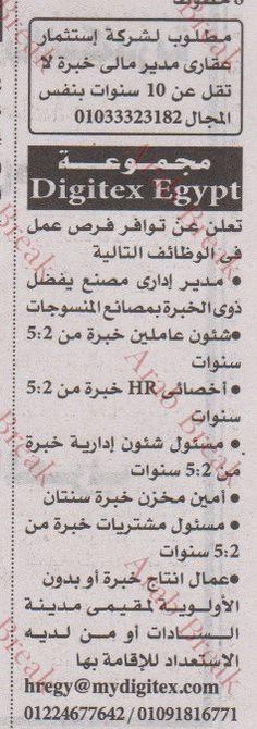 اعلان وظائف اهرام الجمعة عرب بريك Job Bullet Journal Journal