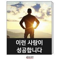 썸네일 Life Is Good, My Life, Rich Man, Wise Quotes, Mindset, Quotations, Confidence, Success, Sayings