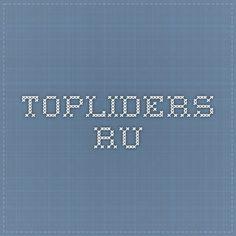 TopLiders  это уникальная возможность заявить о себе. Забудьте о долгом и утомительном поиске партнеров в  бизнес. http://topliders.ru/?ref=156526054