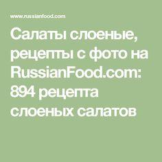 Салаты слоеные, рецепты с фото на RussianFood.com: 894 рецепта слоеных салатов