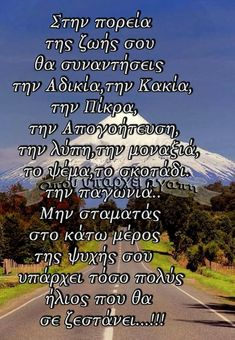 Greek Quotes, Picture Quotes, Wise Words, Life Is Good, Wisdom, Faith, Thoughts, Sayings, Inspiration