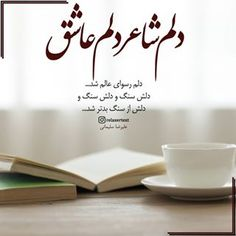 Islamic Quotes Sabr, Blink 182 Lyrics, Universe Today, Persian Calligraphy, Persian Quotes, Text On Photo, Great Words, Cute Wallpapers, Poems