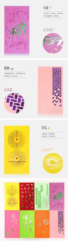【有礼有节】中国风 创意高档利是封红包袋... Fun Prints, Graphic Prints, Graphic Design, Envelope Design, Red Envelope, Chinese Festival, Red Packet, Text Layout, Chinese New Year