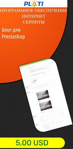 Блог для Prestashop Программное обеспечение Интернет Скрипты