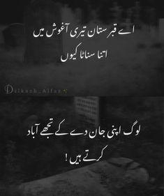 Urdu Poetry 2 Lines, Urdu Funny Poetry, Poetry Quotes In Urdu, Urdu Poetry Romantic, Love Poetry Urdu, Sufi Quotes, Quran Quotes, Love Poetry Images, Best Urdu Poetry Images