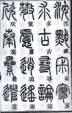 邓石如篆书千字文欣赏(附:《千字文》原文繁体字版、拼音及解释) Chinese Calligraphy, Caligraphy, Ancient Scripts, Chinese Quotes, Glyphs, Asian Art, Colored Pencils, Digital Art, Typography
