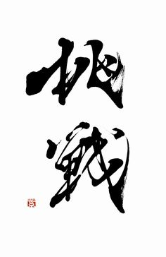 Handwritten Fonts, Fine Art, Japanese Culture, Japanese Typography, Calligraphy Design, Chinese Calligraphy, Japanese Calligraphy, Calligraphy, Calligraphy Painting