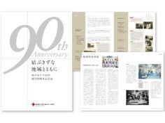 30+件】記念誌 おすすめの画像【2020】   記念誌, パンフレット ...
