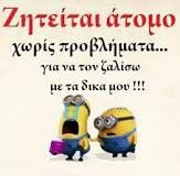 . Minion Meme, Minions Quotes, Funny Greek Quotes, History Jokes, Funny Statuses, Funny Phrases, Funny Thoughts, True Words, Funny Moments