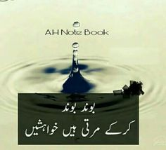 A.H Sufi Quotes, Urdu Quotes, Poetry Quotes, Qoutes, Jokes Quotes, Me Quotes, Urdu Poetry Romantic, Urdu Words, Quotes And Notes