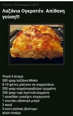 Pasta, Greek Recipes, Risotto, Mashed Potatoes, Food And Drink, Foods, Cooking, Ethnic Recipes, Gratin