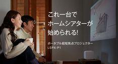 これ一台でホームシアターが始められる!ポータブル超短焦点プロジェクター:LSPX-P1