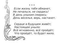 Немного Пушкина - Стихи в кармане. Тверь | ВКонтакте