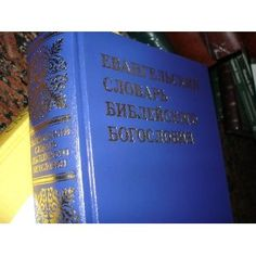 Russian Evangelical Dictionary of Biblical Theology / RUSSIAN VERSION / Translated to Russian / 2000 Edition  $59.99
