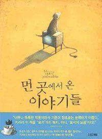 먼 곳에서 온 이야기들   숀 탠 (지은이)   이지원 (옮긴이)   사계절   2009-09-21   원제 Tales From Outer Suburbia (2008년)