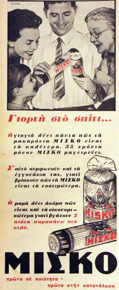 Μακαρόνια Μίσκο Vintage Advertising Posters, Old Advertisements, Vintage Ads, Vintage Posters, Vintage Photos, Commercial Ads, Retro Ads, Old Ads, Vintage Magazines