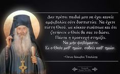 Spiritual Life, Spiritual Quotes, Orthodox Christianity, Orthodox Icons, Greek Quotes, Faith In God, Inspiring Quotes About Life, Christian Faith, Believe