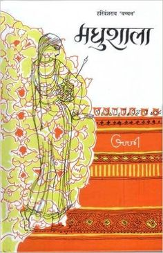 Madhushala by Harivansh Rai Bachchan was a part of a trilogy inspired by Omar Khayyam& Rubaiyat. More titles in the trilogy were Madhubala and Madhukalash. Good Books, Books To Read, My Books, Novels To Read Online, Hindi Books, Best Book Reviews, Famous Novels, Ebooks Online, Book Publishing