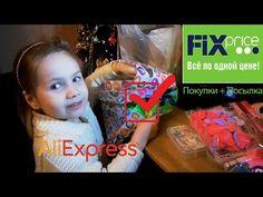 Покупки в фикс прайс и посылка Алиэкспресс) - YouTube