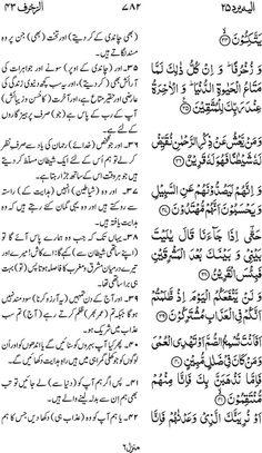 Irfan ul Quran Part #: 25 (Ilayhi yuraddu) Page 782