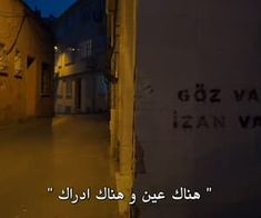 104 images about الحفرة | Çukur on We Heart It | See more about الحفرة, çukur and 2x15 Arabic English Quotes, Song Words, Princess Quotes, Drama Quotes, Dark Thoughts, Pretty Quotes, Girly Pictures, Cute Wallpapers, Murals