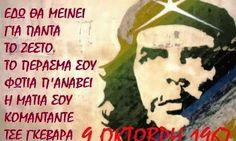 Τσε Γκεβάρα: Δε βλέπω το θάνατό μου ως μια αποτυχία teosagapo7.com Cuba, Greece, Blog, Greece Country, Blogging
