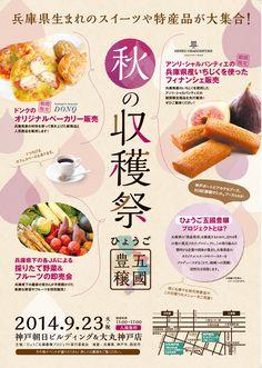 秋の収穫祭.jpg (600×842) #秋