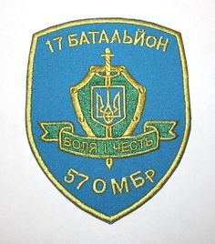 """MILITARY PATCH UKRAINIAN ARMY: 17 BATTALION """"WILL AND HONOR"""" 57 BRIGADE"""