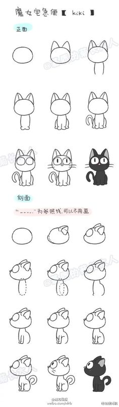 Comment dessiner un chat kawaii ? Kiki Cat 如何画《魔女宅急便--KIKI猫》。来自 and like OMG! get some yourself some pawtastic adorable cat shirts, cat socks, and other cat apparel by tapping the pin! Drawing Lessons, Drawing Techniques, Drawing Tips, Art Lessons, Drawing Sketches, Doodle Drawings, Easy Drawings, Animal Drawings, Doodle Art